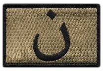 Anti-Isis Tactical Patch