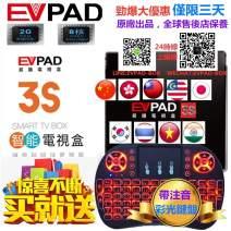 易播電視盒 EVPAD TECH EVPAD 3S 3 S Android tv Box 2G+8G Contain Surprise US Licensed Version BoxWorld Wide Certification官方