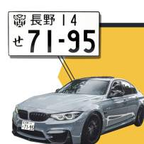 Dealsplaza Japanese License Plate Embossed Characters Aluminum Japan License Plate White Frame Replica Car Front License