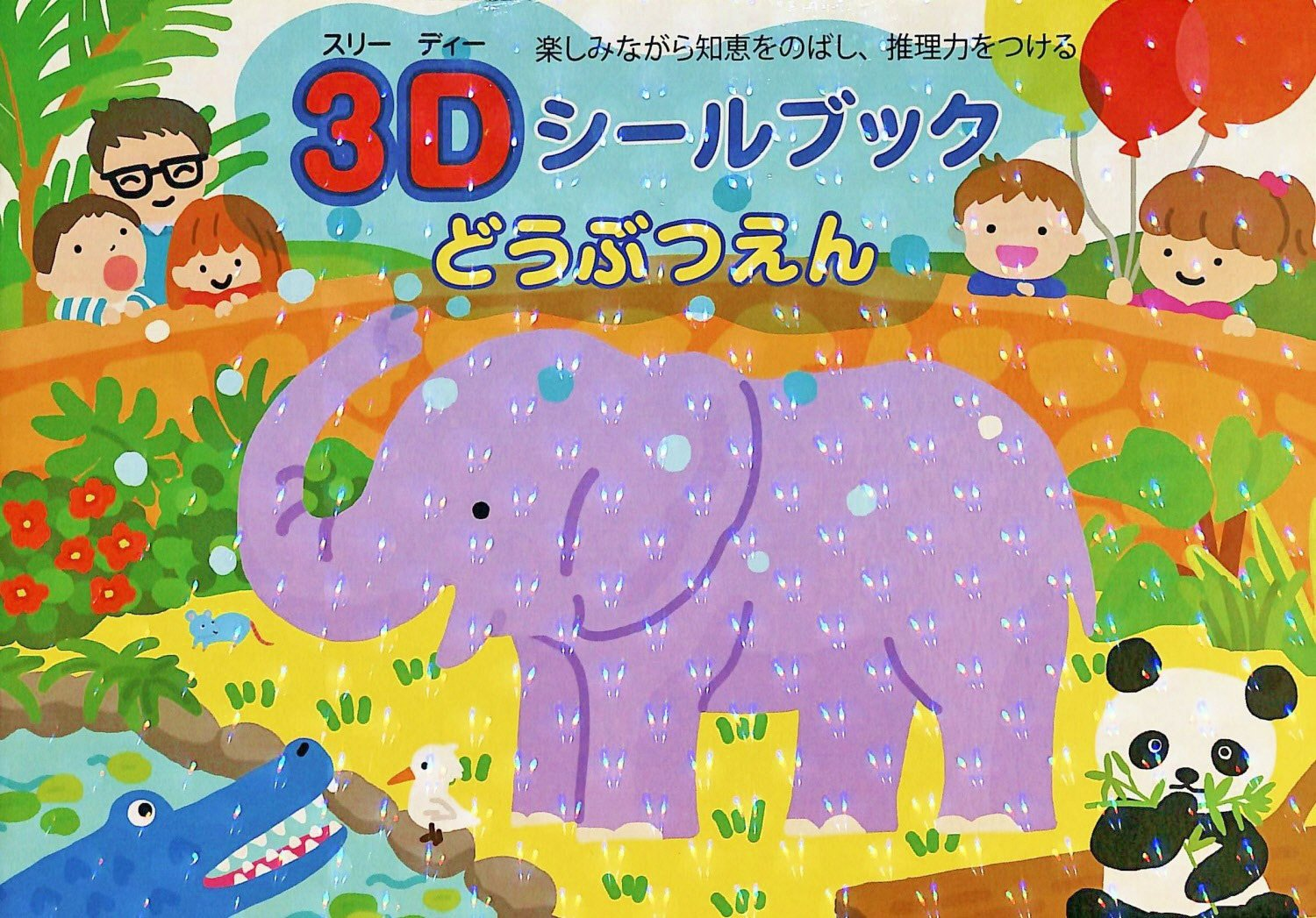 Liebam 3D Sticker Book: The Zoo - Travel Sized Sticker Book for with 85+ Reusable 3D-Effect Stickers. Bonus Coloring Pages!!!