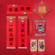 shayier Spring Festival Couplet for 2020 Chinese New Year (Lucky Star)