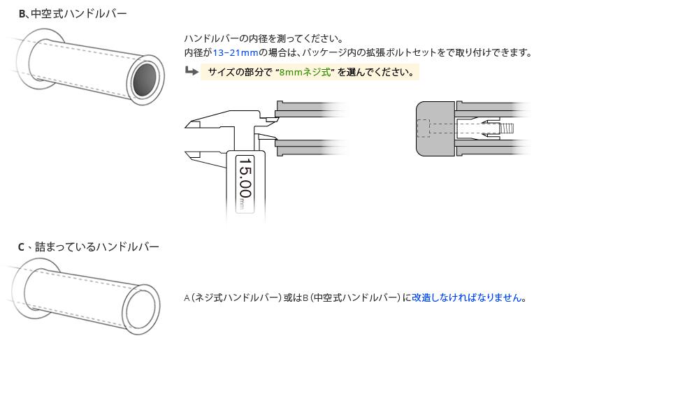 正確なバーエンド接続部品を選ぶ方法2
