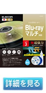 Blue-ray・マルチ対応レンズクリーナー